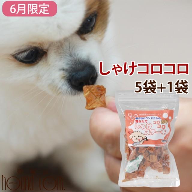【6月限定】無添加獲れたて しゃけコロコロステーキ5袋セット+1 犬 猫【ペット用品 ペットグッズ ペット用 無添加 犬用】猫用 愛犬 愛猫
