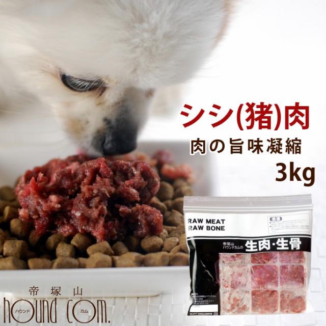 犬用 冷凍生肉 シシ肉ミンチ 小分けトレー 3kg 便利な少量パック 食べ切り 毛艶 高タンパク 高カロリー 3kg ドッグフード 犬用生肉 猪肉