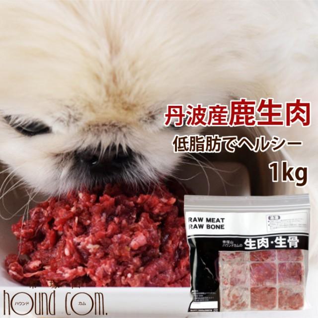 犬用丹波産 鹿肉 天然 鹿肉小分けトレー 1kg(500g×2)国産 シカ肉 丹波鹿 高齢犬 シニア フード 消化 子犬 老犬 生肉 ペットフード ペ