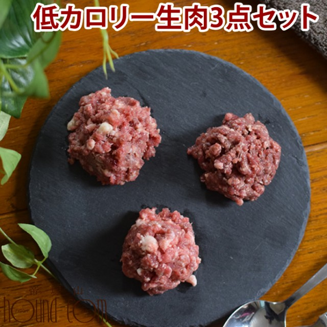 【お肉の日限定】低カロリー生肉3点セット 高齢犬 シニア 犬用猫用 生肉 【セット内容】馬肉ミンチ小分けトレー入り1kg エゾ鹿肉ミン