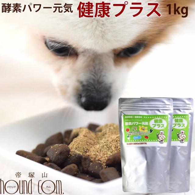 犬用猫用 酵素パワー元気健康プラス 発酵野菜パウダー 1kg(500g×2)  野菜 発酵食品 手作り食 猫用 ペットフード ドッグフード
