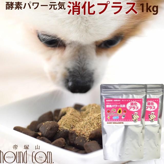 犬用猫用 酵素パワー元気消化プラス 発酵野菜パウダー 1kg(500g×2袋) 野菜 発酵食品 手作り食 猫用 ペットフード ドッグフード