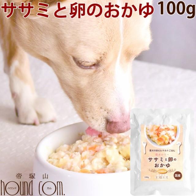 愛犬の安心レトルトごはん 低カロリーササミと卵のおかゆ100g 犬用 無添加 国産 低脂肪 低カロリー 乳酸菌入り 消化にやさしい 一