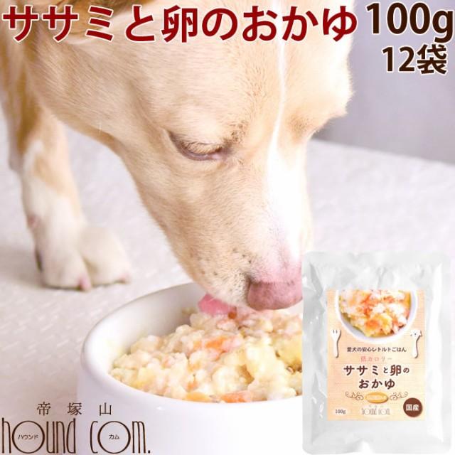 【6月限定】愛犬の安心レトルトごはん 低カロリーササミと卵のおかゆ100g12袋セット 犬用 無添加 国産 低脂肪 低カロリー 乳酸菌入