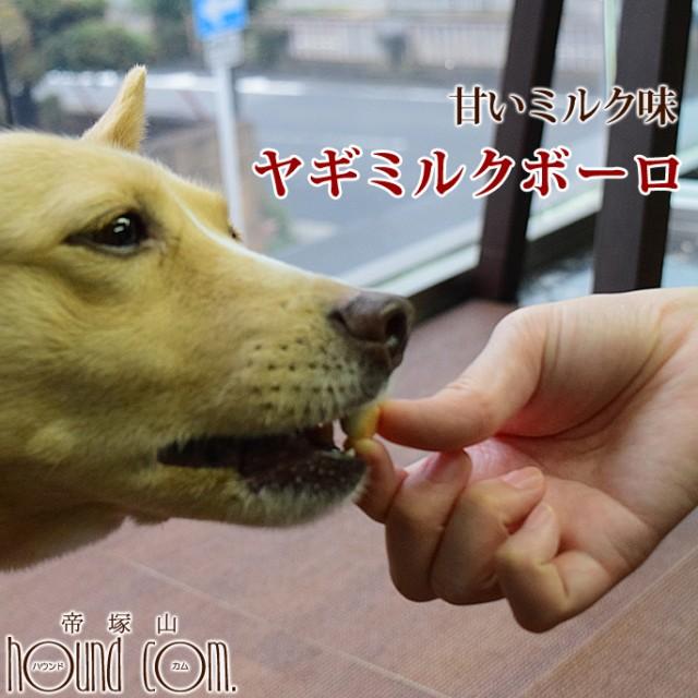 犬用おやつ|無添加 ヤギミルクボーロ【無添加おやつ】