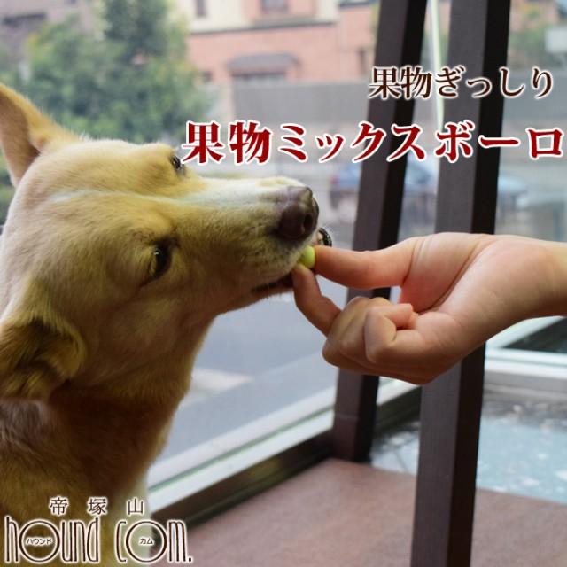 犬用おやつ|無添加 果物ミックスボーロ【無添加おやつ】