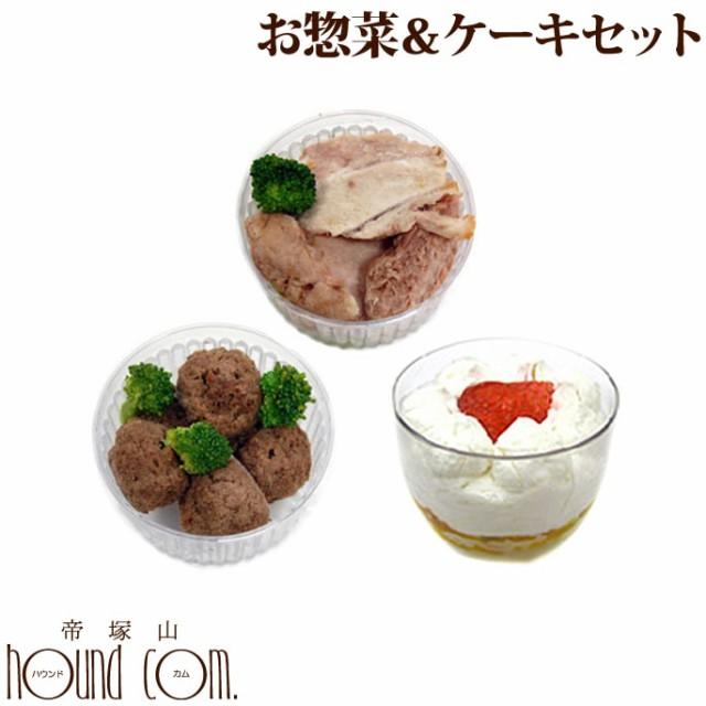 ホワイトデー限定 お惣菜&ケーキセット【ポテトロール1本もプレゼント♪】