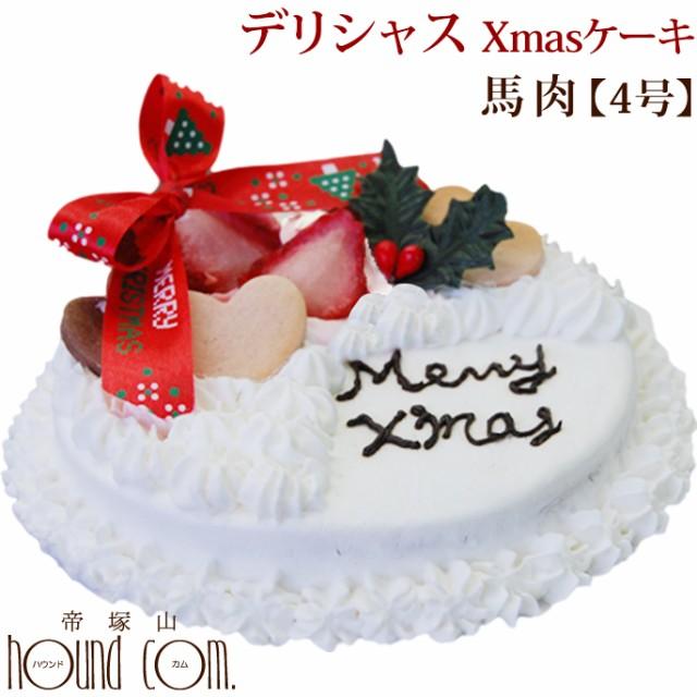 【予約受付中】2019年犬 ケーキ デリシャスクリスマスケーキ No.1 4号馬肉【a0204】