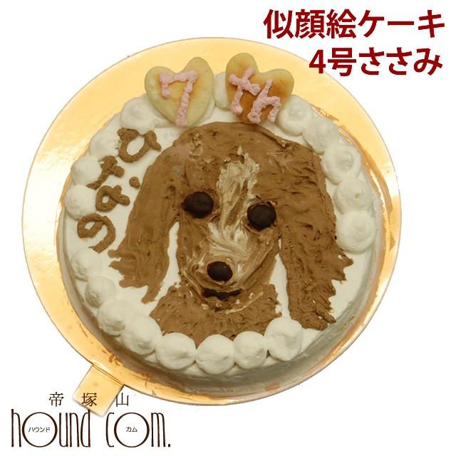 犬 似顔絵ケーキ 4号 ささみ ササミ 犬 誕生日ケーキ 手作り 低カロリー ペット用バースディケーキ オーダー【a0193】