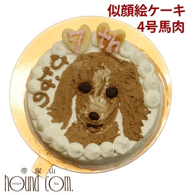 犬 似顔絵ケーキ 4号 馬肉 犬 誕生日ケーキ にがおえ オーダー【ギフト 贈り物 バースデイ オンリーワン 思い出 バースディ 写真 ケーキ