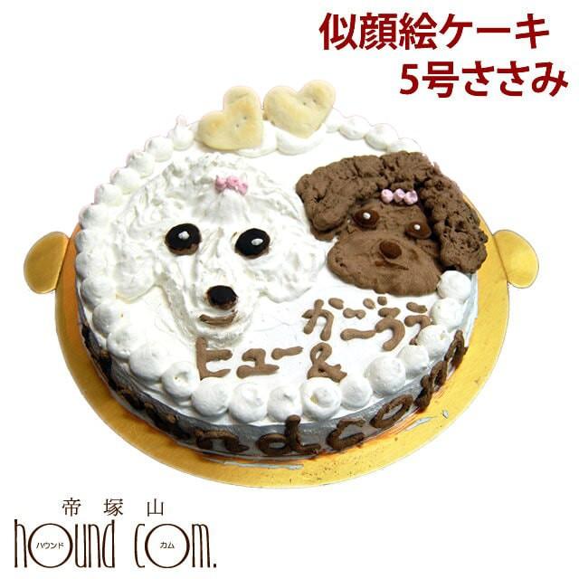 犬のケーキ 似顔絵ケーキ 5号 ささみ 犬 誕生日ケーキ 文字入れ プレゼント 誕生祝い パーティ【a0193】
