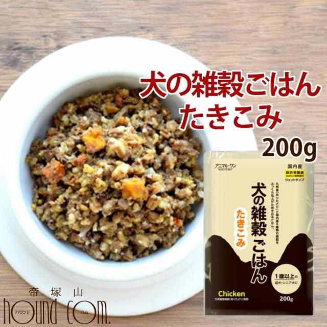 【アニマルワン】犬の雑穀ごはんウェット たきこみ(チキン) 200g