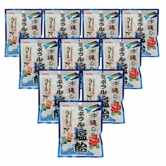 沖縄のミネラル塩飴(10袋セット)