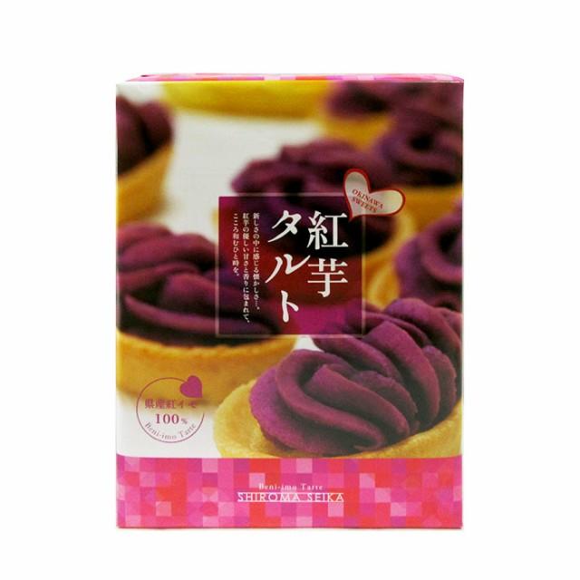 しろま製菓 紅芋タルト(12個入り)