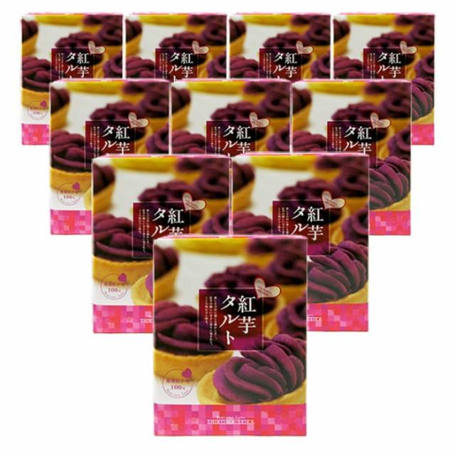 しろま製菓 紅芋タルト(12個入り×10箱) 全国送料無料