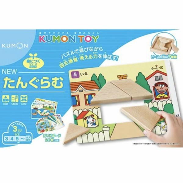 KUMON くもん NEW たんぐらむ 知育 おもちゃ 玩具 ガイドブック 子供 赤ちゃん 出産祝い プレゼント くもん出版