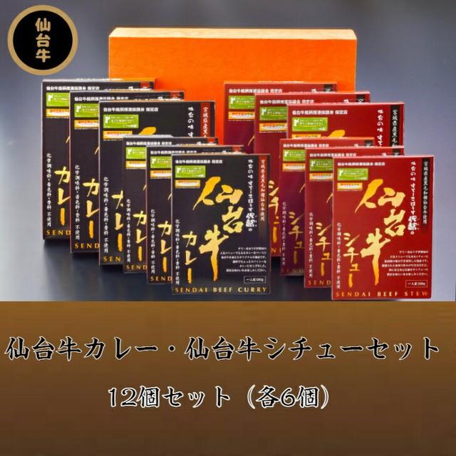 仙台牛カレー・シチュー12個セット (各6個) 送料無料 レトルトカレー お取り寄せ グルメ 贈答 贈り物 プレゼント 内祝い お返し