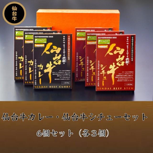 仙台牛カレー・シチュー6個セット (各3個) 送料無料 レトルトカレー お取り寄せ グルメ 贈答 贈り物 プレゼント 内祝い お返し