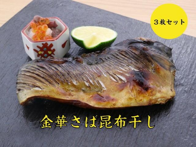 金華さば昆布干し 180g×3枚 サバ 鯖 海鮮 魚