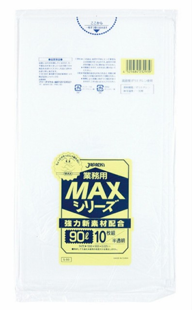 90L MAXポリ袋 10枚入 S-93 半透明 ジャパックス ゴミ袋 ごみ袋 ビニール袋 業務用 大容量 飲食店 店舗 医療 90リットル