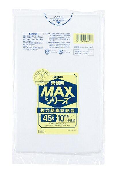 【1ケース】45L MAXポリ袋 10枚入×100束 S-53 半透明 ジャパックス ゴミ袋 ごみ袋 ビニール袋 業務用 大容量 まとめ買い お徳用 飲食店