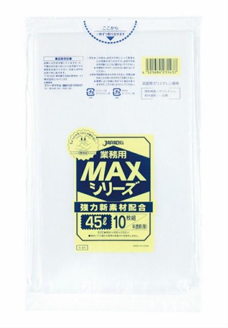 【1ケース】45L MAXポリ袋 10枚入 S-43 半透明 厚口 ジャパックス ゴミ袋 ごみ袋 ビニール袋 業務用 大容量 まとめ買い お徳用 飲食店 店