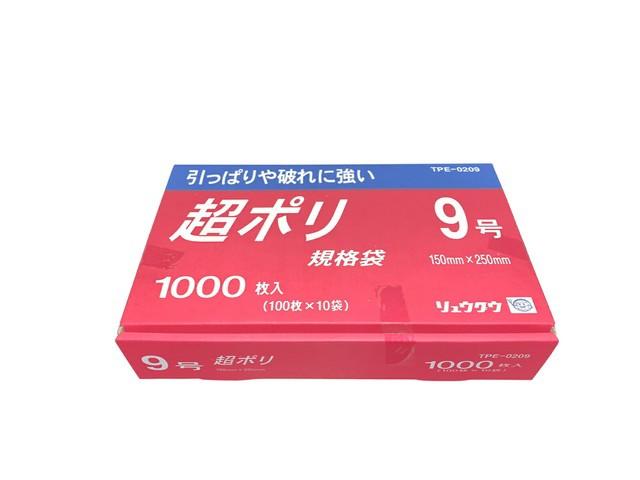 超ポリ 9号 1000枚入 TPE-0209 リュウグウ 業務用 ポリ袋 ごみ袋 透明 ビニール袋