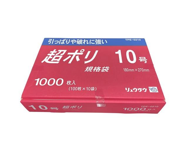 超ポリ 10号 1000枚入 TPE-0210 リュウグウ 業務用 ポリ袋 ごみ袋 透明 ビニール袋
