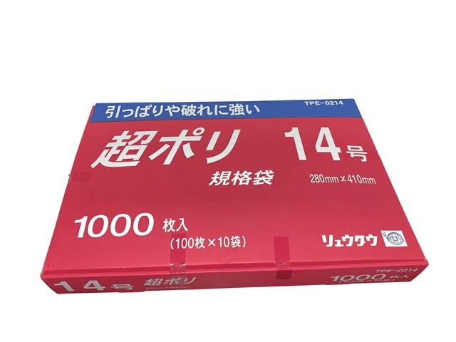 超ポリ 14号 1000枚入 TPE-0214 リュウグウ 業務用 ポリ袋 ごみ袋 透明 ビニール袋