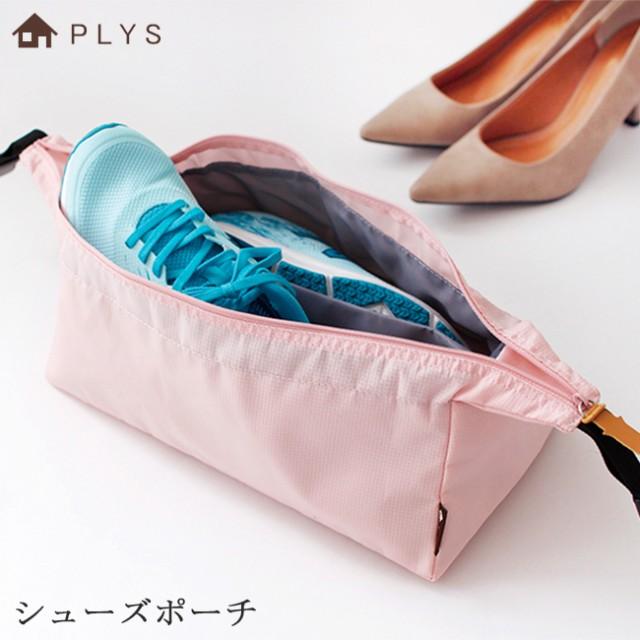 プリス シューズポーチ カバー ポーチ PLYS トラベル用品 持ち運び 携帯 ジム ネイビー ピンク