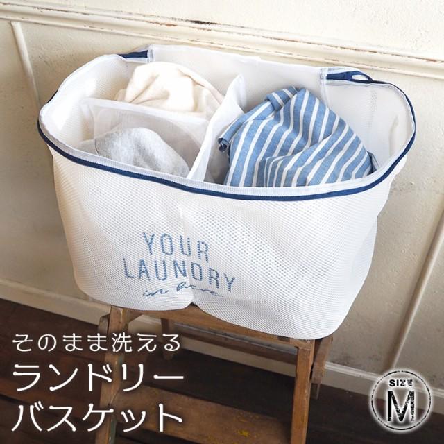 LAKUCO ラクコ そのまま洗える ランドリーバスケット Mサイズ ランドリーバッグ 洗濯ネット 大型 洗濯かご ランドリーネット 洗濯物入れ