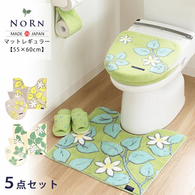 トイレマット 5点 セット NORN ノルン トイレ マット ペーパーホルダーカバー 便座カバー スリッパ 兼用 フタカバー 普通型 洗浄暖房型