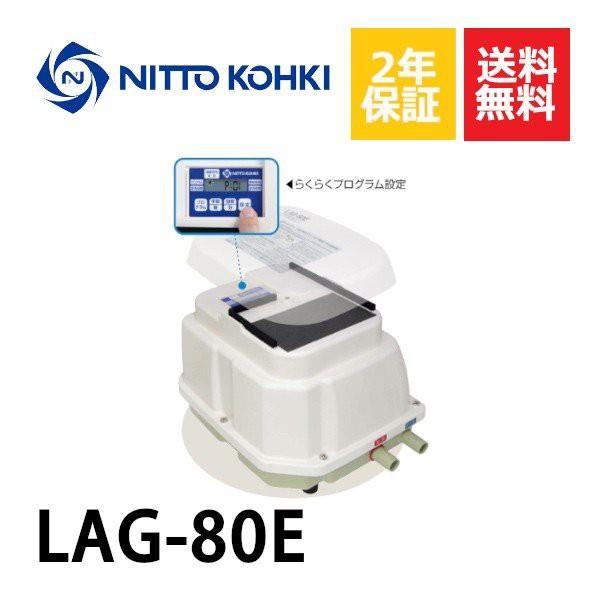 2年保証 日東工器 エアーポンプ LAG-80E 浄化槽 LAG-80B LAG-80の後継機種 静音 省エネ