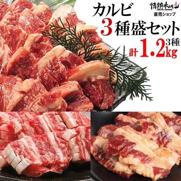 焼肉 1.2kg カルビ 3種盛り 3-4人前 送料無料 (北海道・沖縄配送は別途送料追加)