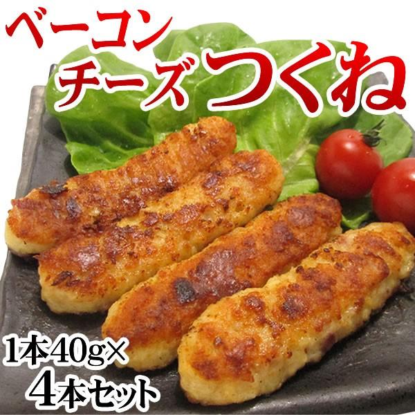 チーズベーコンつくね 40g×4本 情熱ホルモン 情ホル BBQ 肉 焼肉 BBQ バーベキュー 肉