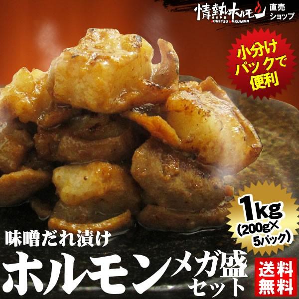 ホルモン 送料無料 1kg 焼肉 ホルモン 味噌タレ漬け メガ盛りセット1kg (北海道、沖縄配送は別途送料追加)