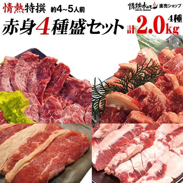 焼肉セット 送料無料 4-5人前 特撰4種赤身盛セット!ハラミ カルビ2種 牛バラロース