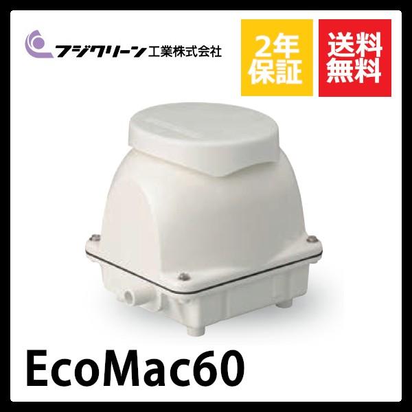 EcoMac60 フジクリーン