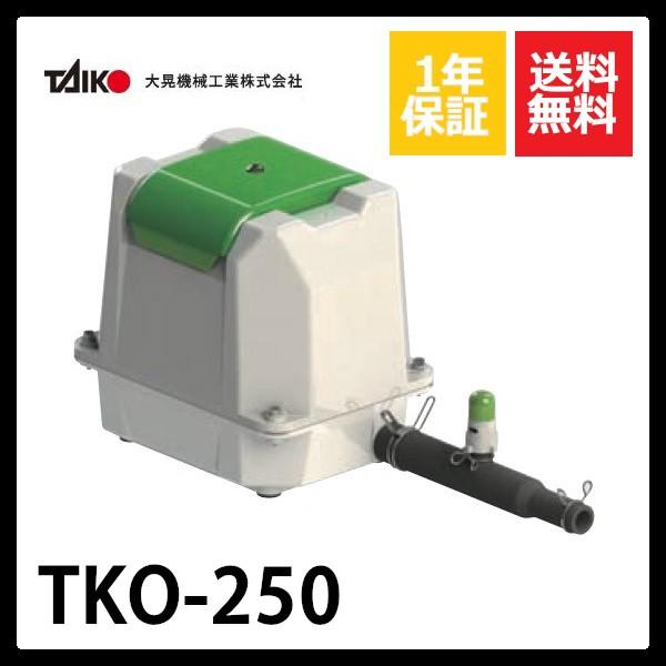 TKO-250 大晃機械工業