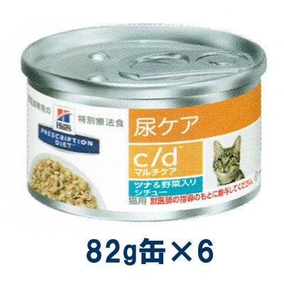 『全国送料無料』ヒルズ 猫用 尿ケア 【c/d】 マルチケア ツナ 野菜入りシチュー 82g缶6