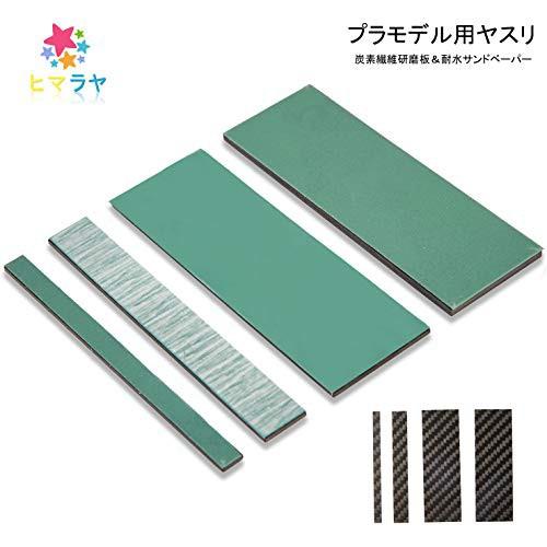 『全国送料無料』ヒマラヤ やすりセット 面出しヤスリ 炭素繊維研磨板(ヤスリ用当て板)4種 耐水サンドペーパー30枚入 番手シール3セット