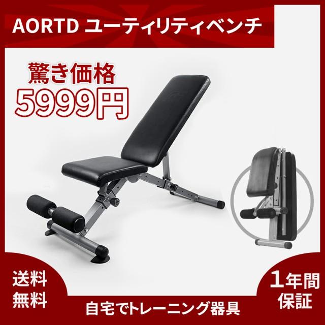 AORTD トレーニングベンチ おすすめ 1年間保証 折りたたみ フラットベンチ 腹筋台 インクラインベンチ 調節可能 送料無料 格安 ウ