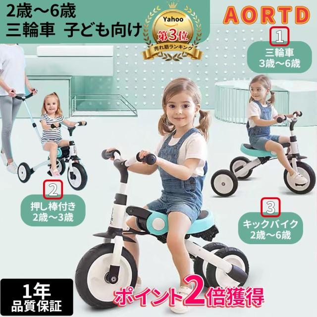 AORTD 三輪車 折りたたみ 子ども 押し棒付き ベビーカー 安全 2歳〜6歳 2輪車 バランスバイク キックバイク 自転車 乗用玩具 幼児用 軽
