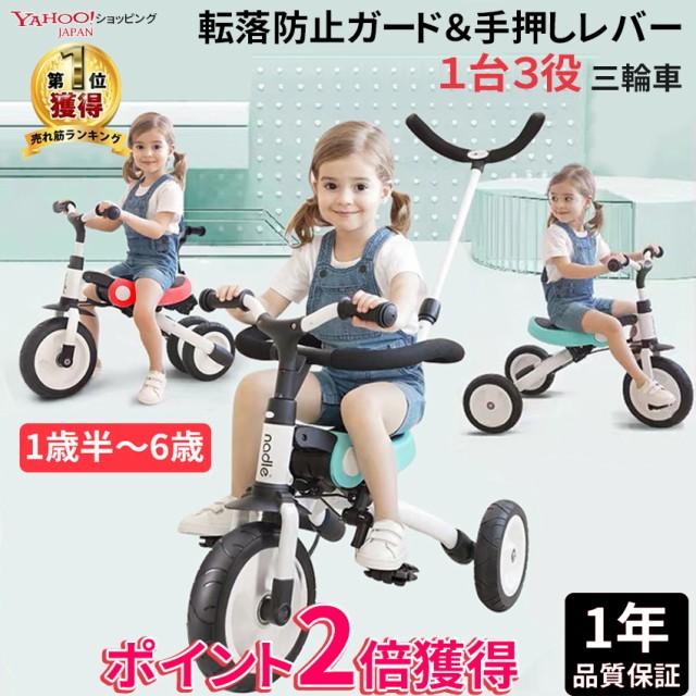 [期間限定SALE] AORTD 子供三輪車 ガード付き 多機能 折りたたみ 押し棒付き 子ども車1歳半〜6歳 幼児用 バランスバイク 2輪車 自転車