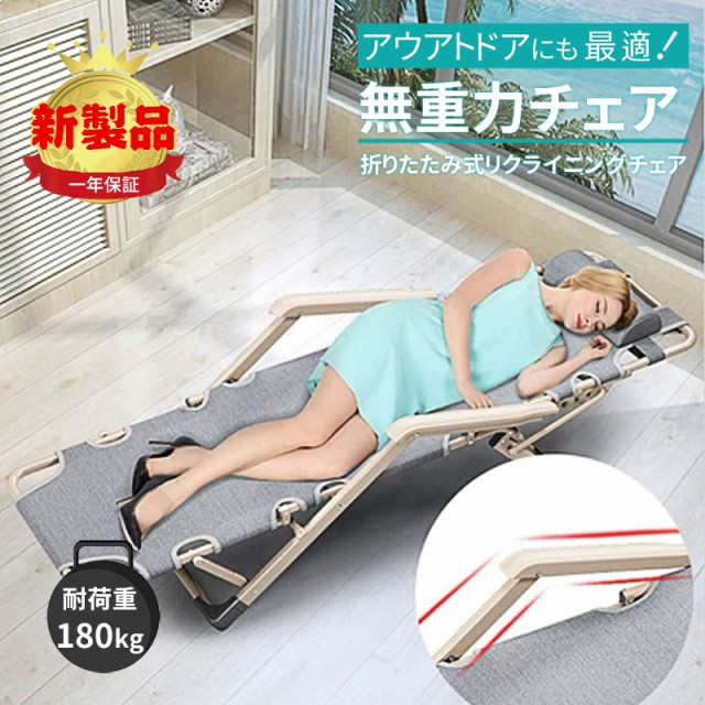 AORTD リクライニングチェア 折りたたみ 一人用ベッド アウトドア座椅子キャンプイスBBQ椅子ラウンジ 軽量 コンパクト 海水浴 いす