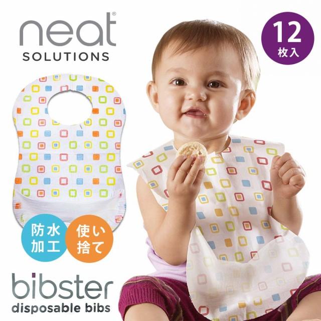 【メール便可2点まで】Bibsters ビブスター 12枚入マジックテープ式 使い捨てビブ 乳幼児用 (食事用エプロン お食事エプロン 食事エプロ