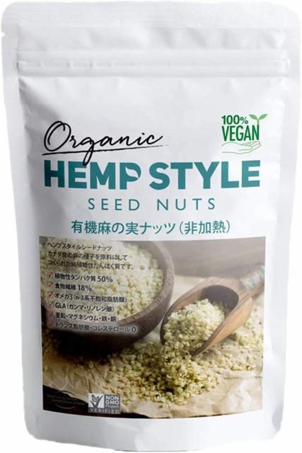 有機 ヘンプシード 麻の実 オーガニック 非加熱 ナッツ 200g 100%カナダ産 有機JAS認定 無添加 無農薬 ビーガン グルテンフリー HEMP ST