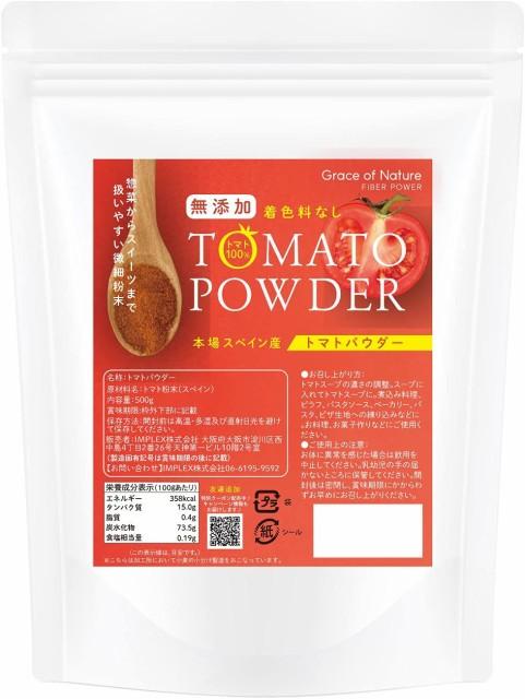 完熟トマトパウダー 粉末 無添加 スペイン産 リコピン 100%トマト粉末 乾燥 微細粉末 野菜パウダー 料理 トマトジュース 製パン お菓子
