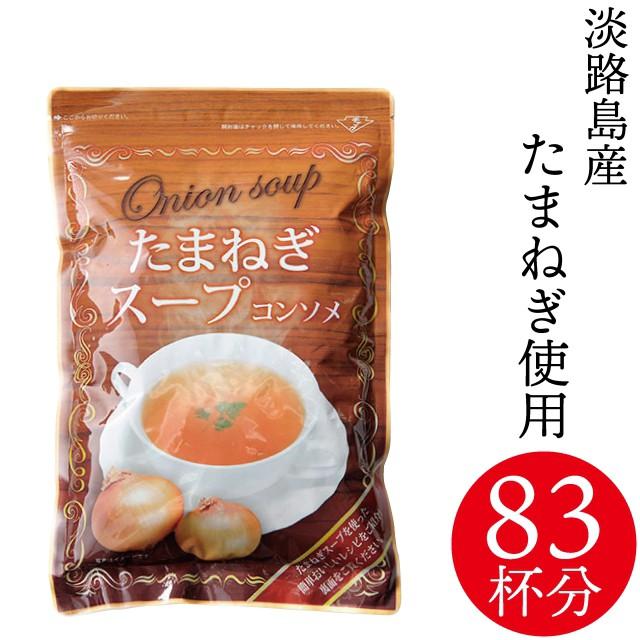1杯あたり約12円  送料無料 淡路島産たまねぎスープ コンソメ調味料にも