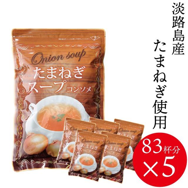 淡路島産たまねぎスープ 5袋セット(1袋購入より500円お得!)